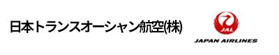 日本トランスオーシャン(株)