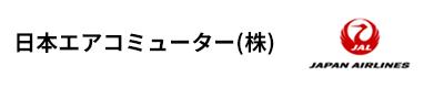 日本エアコミューター(株)