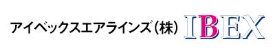 アイベックスエアラインズ(株)