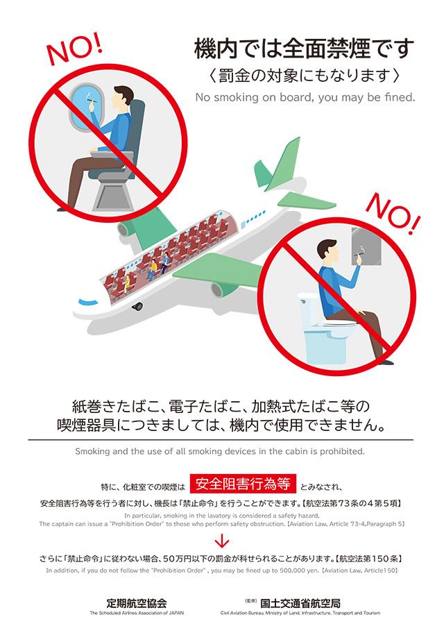 機内では全面禁煙です